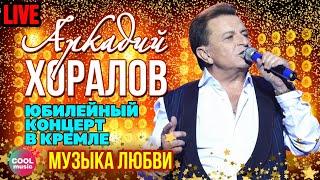 Аркадий Хоралов - Музыка любви (Юбилей в Кремле)