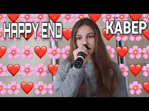 HAPPY END кавер | Маша Няша | Cover Пара Нормальных