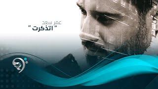 عمر سعد - اتذكرت - اوديو حصري 2019