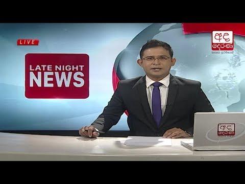 Ada Derana Late Night News Bulletin 10.00...