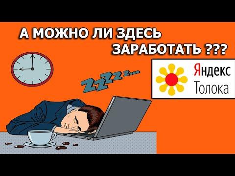 Начинаю зарабатывать на Яндекс Толоке в 2020 году!