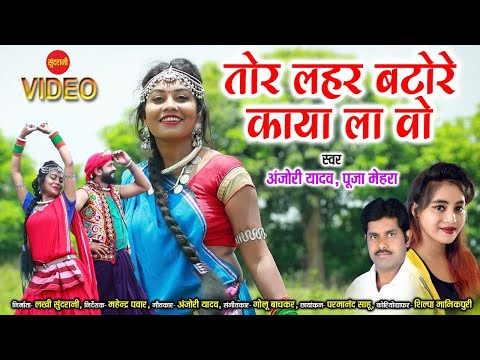 तोर लहर बटोर काया ला वो - Tor Lahar Batore Kaya La Vo | Anjori Yadav & Pooja Mehra - 8120348633