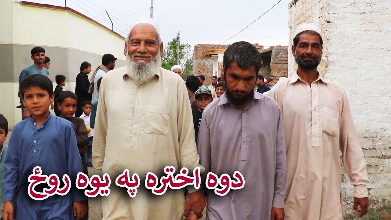 Download Aam Olas: Ep # (443) | Akhtar La Akhtar Raghay