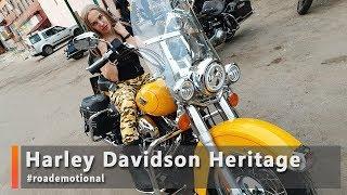 Harley Davidson Heritage Softail (Тест от Ксю) /Roademotional