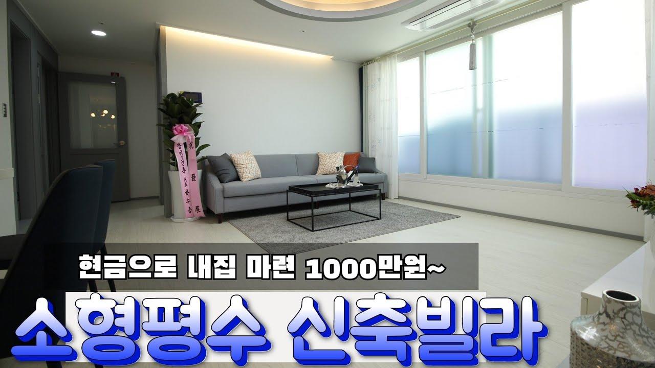 인천신축빌라 작전동 소형평수 3인가족 살기좋은집