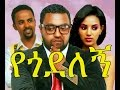 የጎደለኝ  - Ethiopian Movie - Yegodelegne  የጎደለኝ አዲስ ፊልም 2015