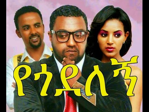 Ethiopian Movie - Yegodelegne (የጎደለኝ አዲስ ፊልም 2015)