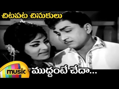 Chitapata Chinukulu Songs | Muddante Cheda Full Video Song | Adrushtavanthalu Telugu Movie | ANR