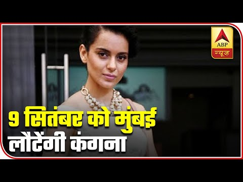 Kangana Ranaut To Return To Mumbai On September 9 Amid Ongoing Spat With Sanjay Raut | ABP News