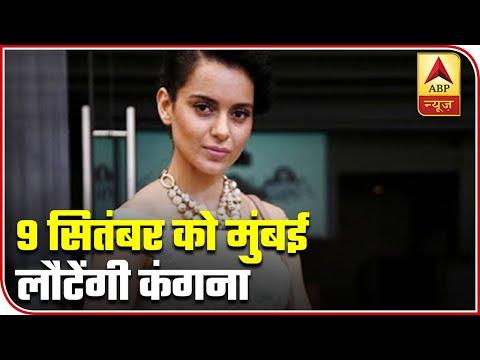 Kangana Ranaut To Return To Mumbai On September 9 Amid Ongoing Spat With Sanjay Raut | ABP News