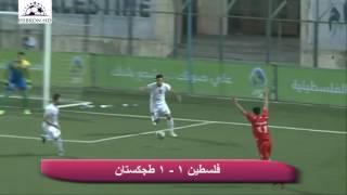 اهداف مباراة منتخب فلسطين 1-1 منتخب طاجكستان