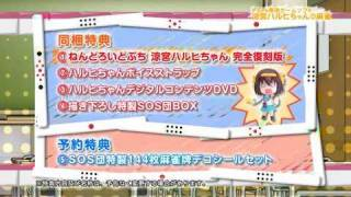 PSP 涼宮ハルヒちゃんの麻雀  PV 涼宮ハルヒ 検索動画 29