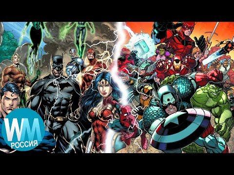 Лига Справедливости VS Мстители