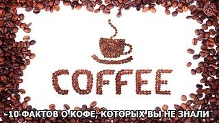 видео Топ-10 интересных фактов о кофе
