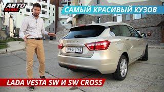 Lada Vesta SW vs Lada SW Cross 2019