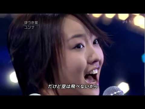 050617  Younha  윤하   Houki Boshi  1080p HD