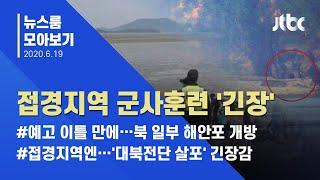 [뉴스룸 모아보기] 군사행동 예고에 접경지역 '초긴장'…대북전단 살포 '봉쇄' / JTBC News