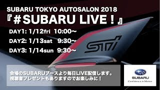 【LIVE】東京オートサロン2018『#SUBARU LIVE!』1日目 東京オートサロン2018 検索動画 24