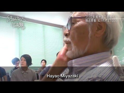 Hayao Miyazaki's thoughts on an artificial intelligence
