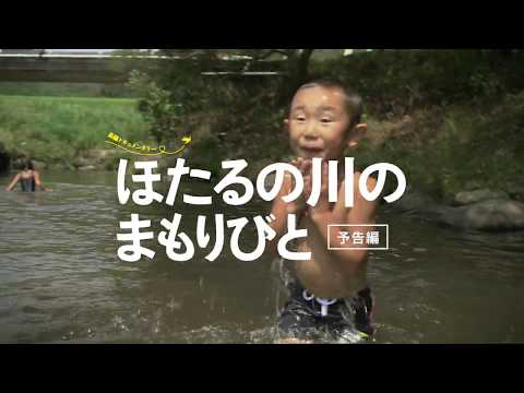11/17 ほたるの川のまもりびと 自主上映会 in 千葉