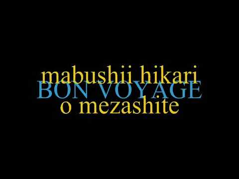 ONE PIECE Karaoke - Bon Voyage with Lyrics