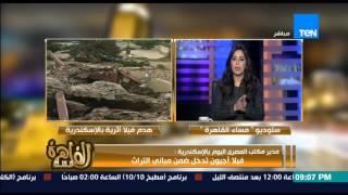 """مساء القاهرة - هدم الفيلا الاثرية لــ """" زينب هانم الوكيل """" زوجة النحاس باشا فى الاسكندرية"""
