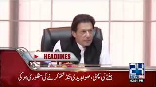 News Headlines | 2:00 PM | 24 August 2018 | 24 News HD