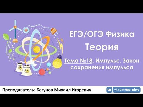 ЕГЭ по физике. Теория #18. Импульс. Закон сохранения импульса
