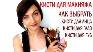 КИСТИ для МАКИЯЖА/ Как выбрать кисти для макияжа: для глаз, для лица, для бровей, для губ