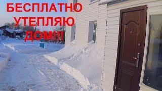 БЕСПЛАТНОЕ УтЕпЛеНиЕ Дома ОБЗОР Дом из ОПИЛКОБЕТОН