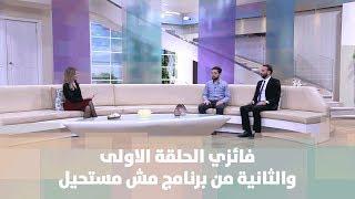 """م. """"أحمد فريد"""" ال سيف و محمد ملحس - فائزي الحلقة الاولى والثانية من برنامج مش مستحيل"""