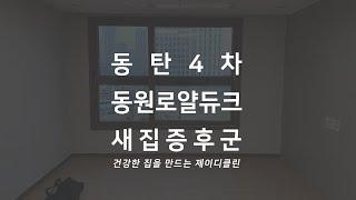 동탄2신도시 동원로얄듀크포레 4차 새집증후군 제거시공