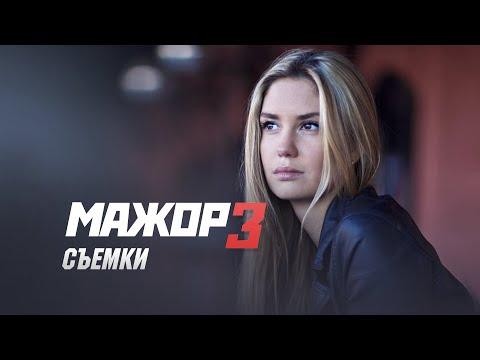 Мажор 3 сезон Агата Муцениеце на съёмочной площадке