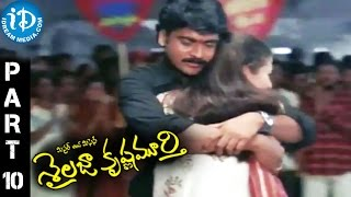 Mr & Mrs Sailaja Krishnamurthy Full Movie Part 10 | Sivaji, Laila || Siva Nageswara Rao