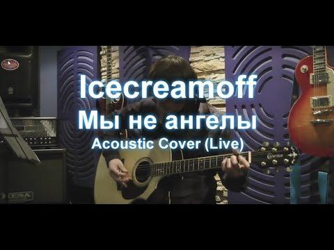 Клип IceCreamoff - Мы не ангелы.