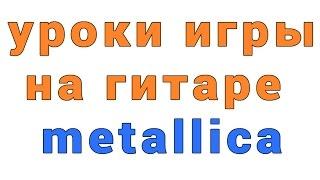 уроки игры на гитаре metallica