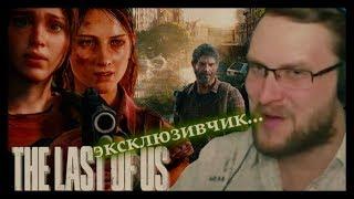 КУПЛИНОВ и ПОСТАПОКАЛИПСИС в The Last of Us #1 (СМЕШНЫЕ МОМЕНТЫ)