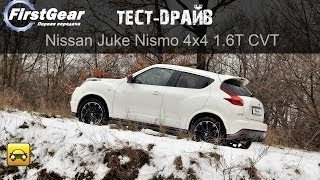 Тест-Драйв: Nissan Juke Nismo