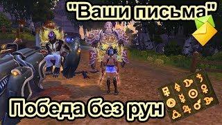 Аллоды Онлайн 10.0 Победа без рун )