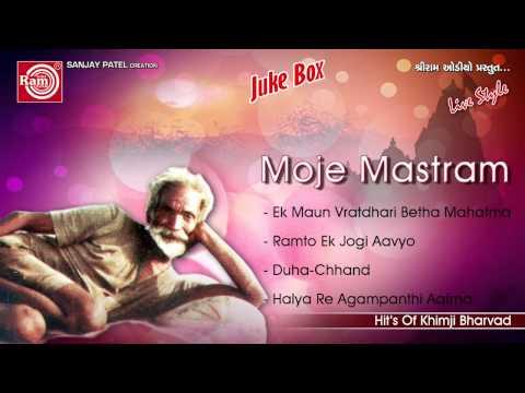 Ek Maunvratdhari Betho Mahatma  ||Moje Mastram ||Khimji Bharvad ||Gujarati Bhajan