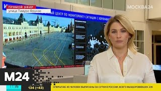 Число заболевших COVID-19 в России достигло 3 548 | Коронавирус - Москва 24