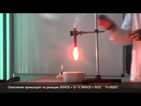 Горение простых веществ в расплаве нитрата калия