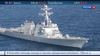 Попытка номер два: американский эсминец входит в акваторию Черного моря(Попытка номер два: американский эсминец входит в акваторию Черного моря В акваторию Черного моря возвращае..., 2015-08-28T16:50:51.000Z)