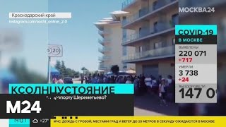 В гостиницах Краснодарского края объяснили очереди на заселение - Москва 24