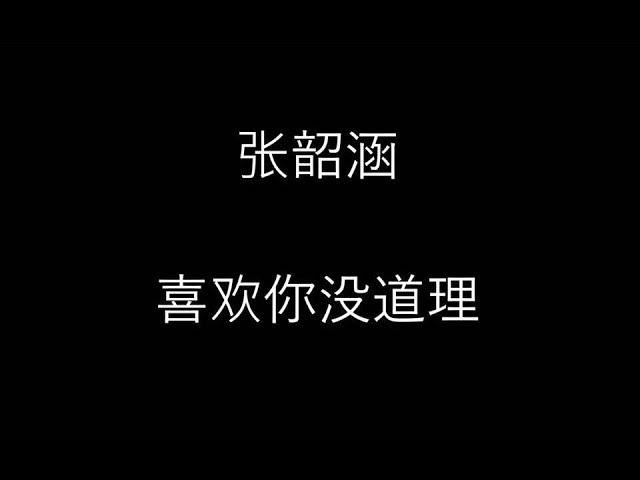 张韶涵 [喜欢你没道理] 歌词