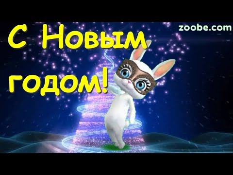 Zoobe Зайка Красивое поздравление с Новым Годом! - Как поздравить с Днем Рождения
