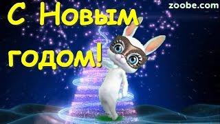 Zoobe Зайка Красивое поздравление с Новым Годом!