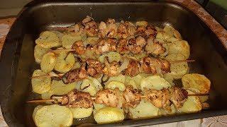 Куриный шашлык с картошкой в духовке домашний рецепт