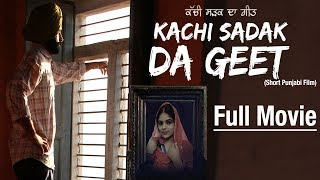 Kachi Sadak Da Geet | Full Movie | Boota Singh Shaad | Sukhwinder Baggu | Punjabi Short Films 2018