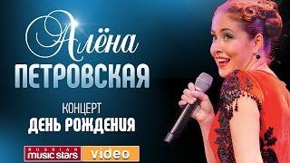 Download Алёна Петровская — Концерт в День Рождения! Mp3 and Videos
